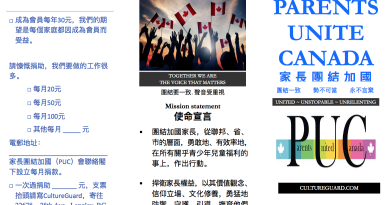 PUC Brochure – Chinese edition