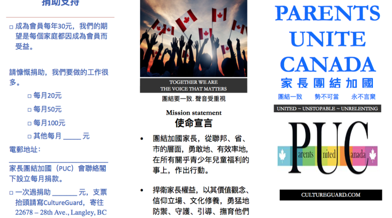 Chinese PUC brochure1